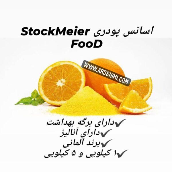 اسانس پودری پرتقال